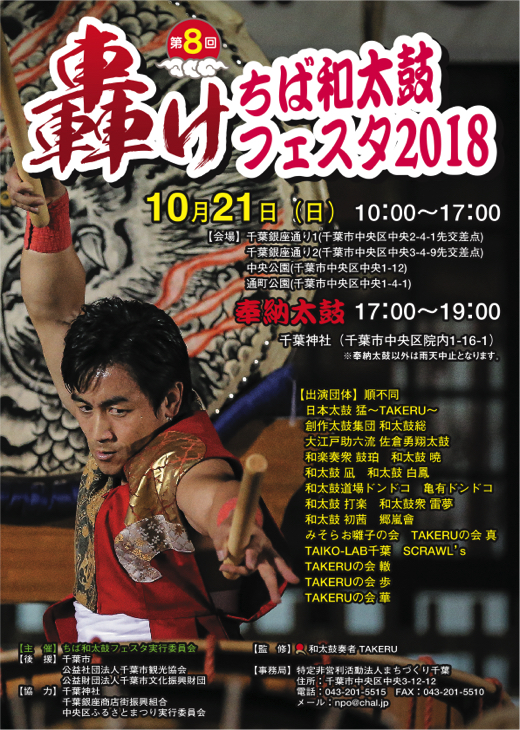 ちば和太鼓フェスタ2018